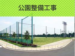 公園整備工事